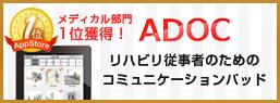 リハビリ従事者のためのコミュニケーションパッド ADOC