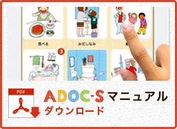 ADOC-Sご利用マニュアルをダウンロード