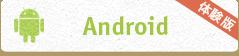 Android体験版をダウンロードする