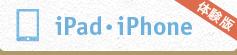 iOS体験版をダウンロードする