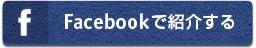 Facebookで紹介する