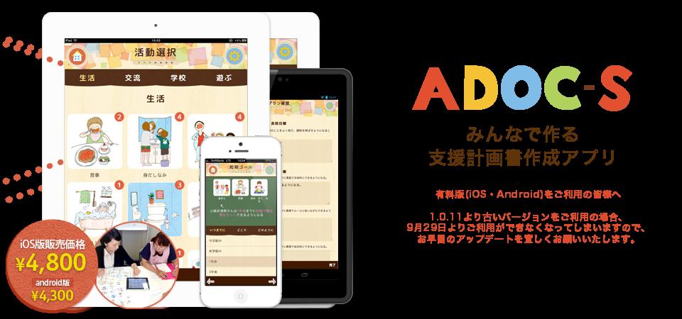 ADOC-Sリハビリ従事者のためのコミュニケーションパッド
