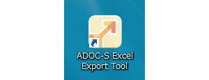 ADOC-SのWindowsアプリケーションを開きます。