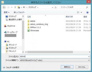 保存したエクセルファイルを開きます。