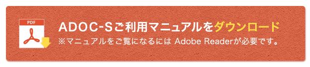 ADOC-Sご利用マニュアルのダウンロード