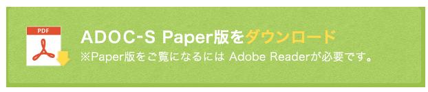 ADOC-S Paper版をダウンロードする