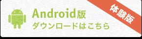 Androide版のダウンロードはこちら